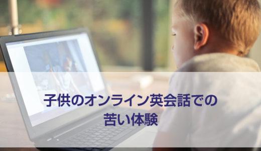 子供のオンライン英会話での苦い体験