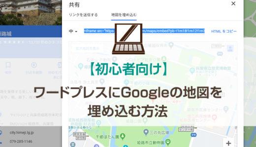 【初心者向け】ワードプレスにGoogleの地図を埋め込む方法