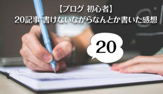 【ブログ 初心者】20記事 書けないながらなんとか書いた感想