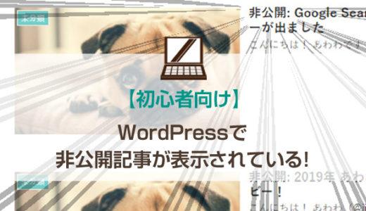 【初心者向け】WordPressで非公開記事が表示されている!