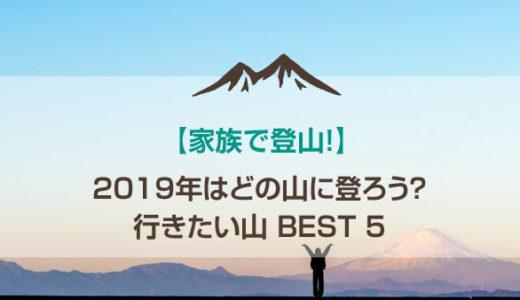 【家族で登山】2019年はどの山に登ろう?行きたい山 BEST 5