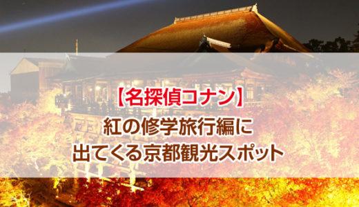 【名探偵コナン】 紅の修学旅行編に出てくる京都観光スポット
