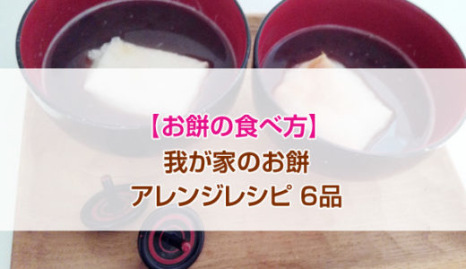 【お餅の食べ方】我が家のお餅 アレンジレシピ 6品