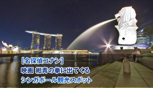 【名探偵コナン】映画 紺青の拳に出てくるシンガポール観光スポット