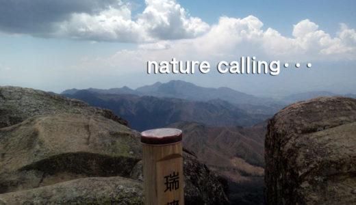 【ゆゆしき問題】登山の途中にトイレ!登山中の悲劇。