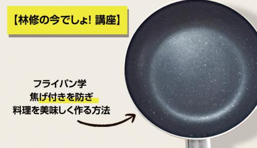 【林修の今でしょ!講座】フライパン学 焦げ付きを防ぎ料理を美味しく作る方法