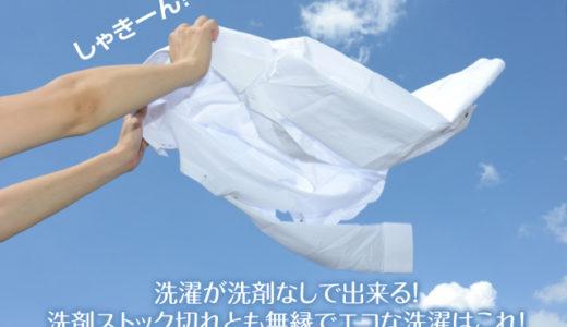 洗濯が洗剤なしで出来る!洗剤ストック切れとも無縁でエコな洗濯アイテムはこれ!