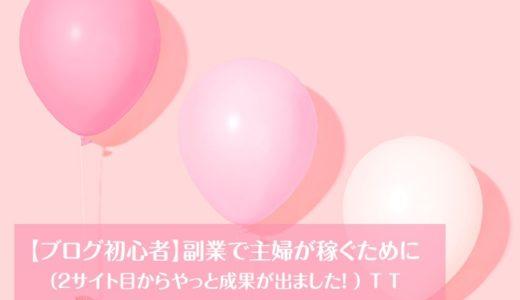 【ブログ初心者】副業で主婦が稼ぐために(2サイト目からやっと成果が出ました!)