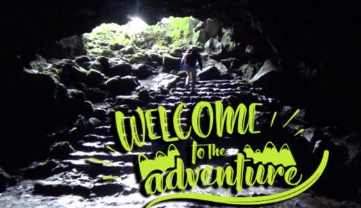 子供とプチ探検に最適。静岡県御殿場 駒門風穴(こまかどかざあな)に行ってきました。