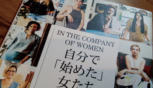 自分らしく働くには。女性達の背中を押してくれる素敵な本に出会いました。