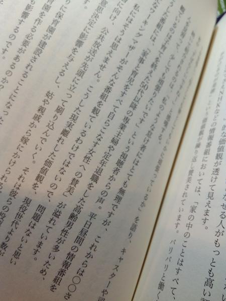 ちきりんさんの本