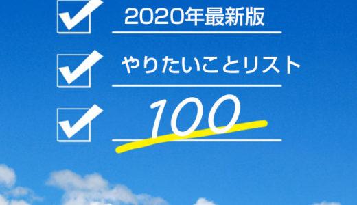 2020やりたいことリスト