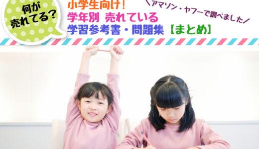 小学生向け! 学年別 売れている学習参考書・問題集【まとめ】