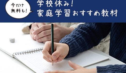 学校休み!家庭学習におすすめの教材まとめ
