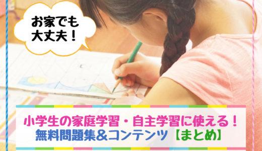 小学生の家庭学習・自主学習に使える無料問題集&コンテンツ【まとめ】