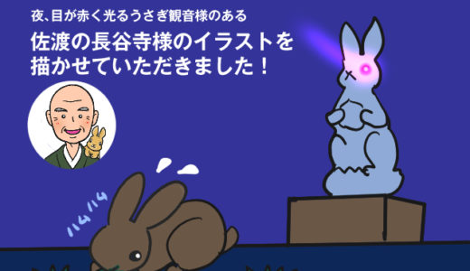 佐渡 長谷寺 うさぎ観音を訪ねたい。ご住職のイラスト描かせていただきました!