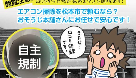 エアコン掃除を松本市で頼むなら?おそうじ本舗さんにお任せで安心です!【体験口コミ】